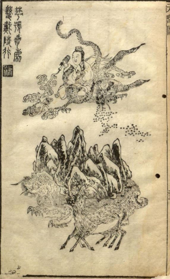 鳌(鼇)插图(1)