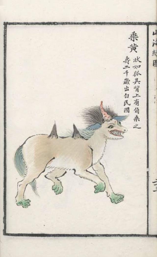 腾黄(乘黄)插图(2)