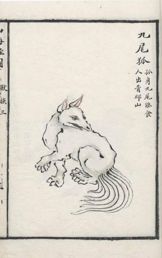 九尾狐插图