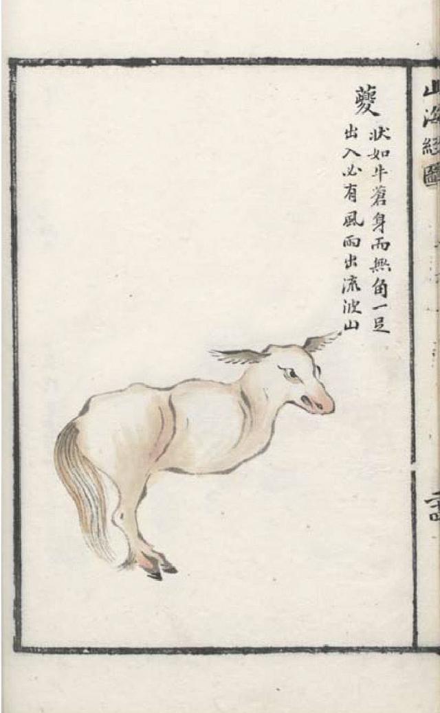 夔[牛]插图