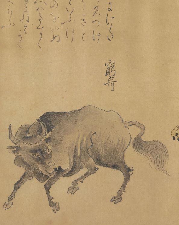 穷奇[牛]插图(2)