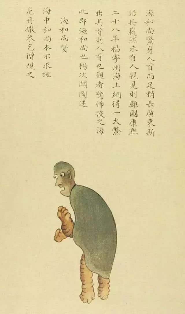 海和尚(在子)插图