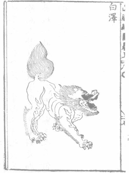 白泽插图(3)