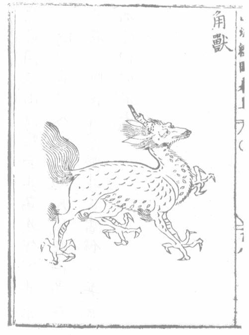 一角兽插图