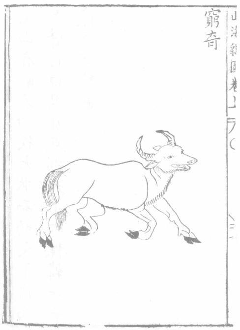 穷奇[牛]插图(3)