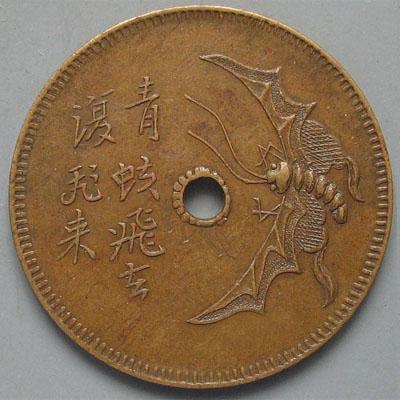 青蚨插图(2)