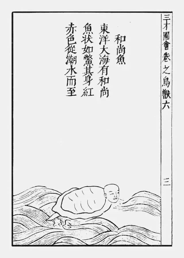 海和尚(在子)插图1