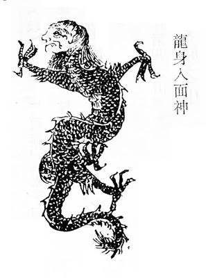 龙身人面神插图1