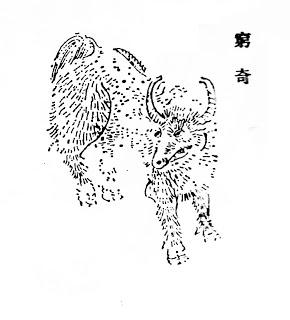 穷奇[牛]插图