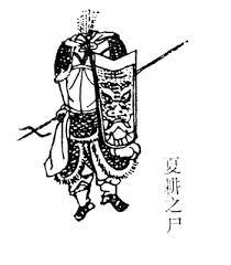 夏耕之尸插图(2)