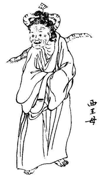 西王母插图(1)