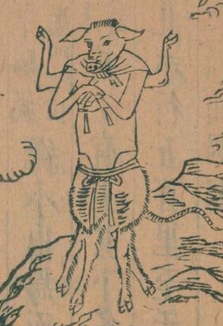 北山经山神插图(2)