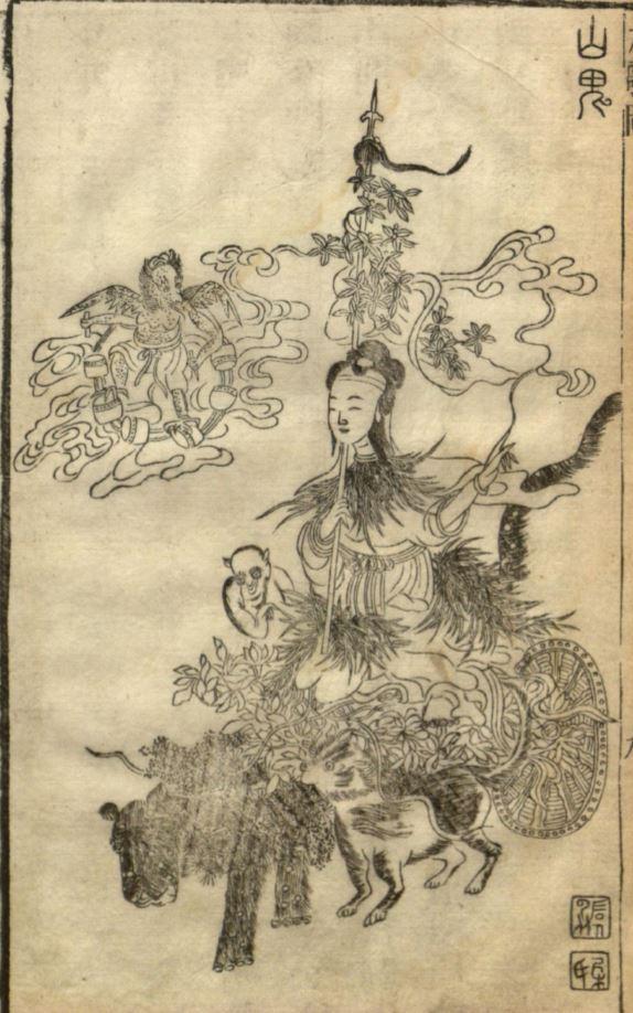 山鬼插图(1)